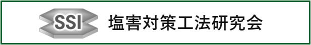 SSI工法ロゴ